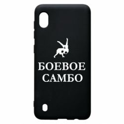 Чохол для Samsung A10 Бойове Самбо