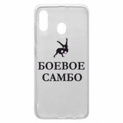 Чохол для Samsung A20 Бойове Самбо