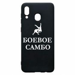 Чохол для Samsung A30 Бойове Самбо