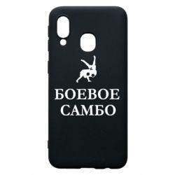 Чохол для Samsung A40 Бойове Самбо