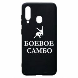 Чохол для Samsung A60 Бойове Самбо