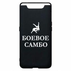 Чохол для Samsung A80 Бойове Самбо