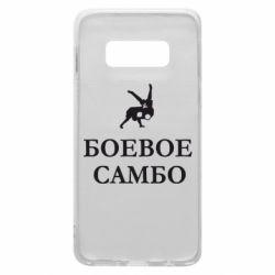 Чохол для Samsung S10e Бойове Самбо