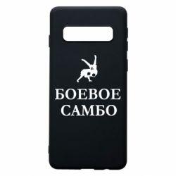 Чохол для Samsung S10 Бойове Самбо