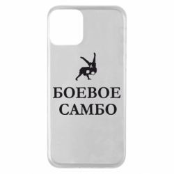 Чохол для iPhone 11 Бойове Самбо