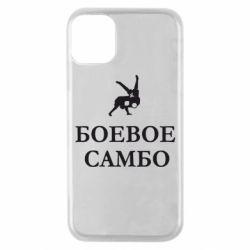 Чохол для iPhone 11 Pro Бойове Самбо