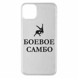 Чохол для iPhone 11 Pro Max Бойове Самбо