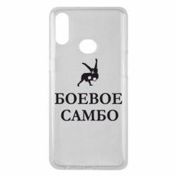 Чохол для Samsung A10s Бойове Самбо