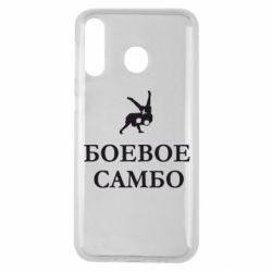 Чохол для Samsung M30 Бойове Самбо