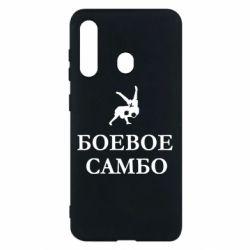 Чохол для Samsung M40 Бойове Самбо