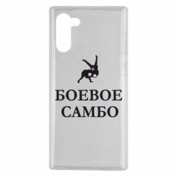 Чохол для Samsung Note 10 Бойове Самбо