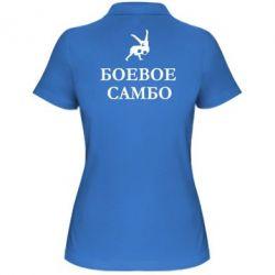 Женская футболка поло Боевое Самбо - FatLine
