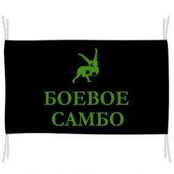 Прапор Бойове Самбо