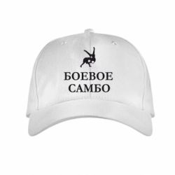Детская кепка Боевое Самбо