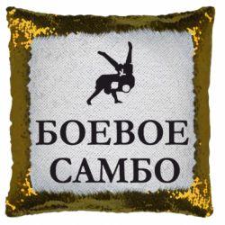 Подушка-хамелеон Бойове Самбо