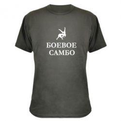 Камуфляжная футболка Боевое Самбо - FatLine