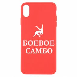 Чехол для iPhone X Боевое Самбо - FatLine
