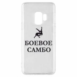 Чехол для Samsung S9 Боевое Самбо - FatLine