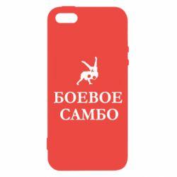 Чехол для iPhone5/5S/SE Боевое Самбо - FatLine