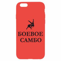 Чехол для iPhone 6/6S Боевое Самбо - FatLine