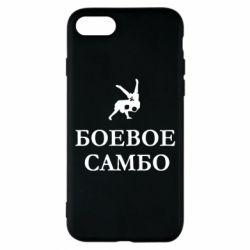 Чехол для iPhone 7 Боевое Самбо - FatLine