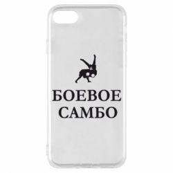 Чехол для iPhone 8 Боевое Самбо - FatLine
