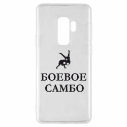 Чехол для Samsung S9+ Боевое Самбо - FatLine