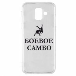 Чехол для Samsung A6 2018 Боевое Самбо - FatLine