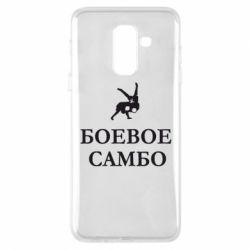 Чехол для Samsung A6+ 2018 Боевое Самбо - FatLine