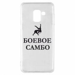 Чехол для Samsung A8 2018 Боевое Самбо - FatLine