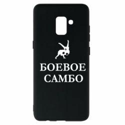 Чехол для Samsung A8+ 2018 Боевое Самбо - FatLine