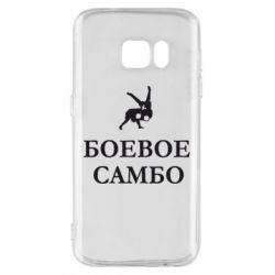 Чехол для Samsung S7 Боевое Самбо - FatLine
