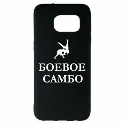 Чехол для Samsung S7 EDGE Боевое Самбо - FatLine
