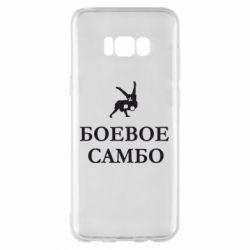 Чехол для Samsung S8+ Боевое Самбо - FatLine
