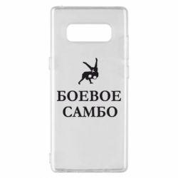 Чехол для Samsung Note 8 Боевое Самбо - FatLine
