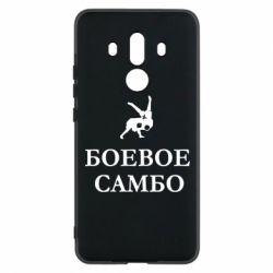 Чехол для Huawei Mate 10 Pro Боевое Самбо - FatLine