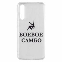 Чехол для Huawei P20 Pro Боевое Самбо - FatLine