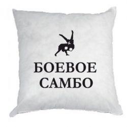 Подушка Боевое Самбо - FatLine