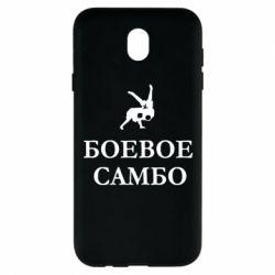 Чехол для Samsung J7 2017 Боевое Самбо - FatLine