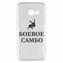 Чехол для Samsung A3 2017 Боевое Самбо - FatLine