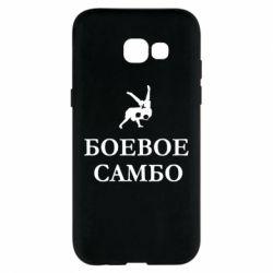 Чехол для Samsung A5 2017 Боевое Самбо - FatLine