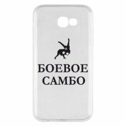 Чехол для Samsung A7 2017 Боевое Самбо - FatLine