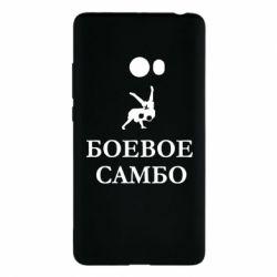 Чехол для Xiaomi Mi Note 2 Боевое Самбо - FatLine