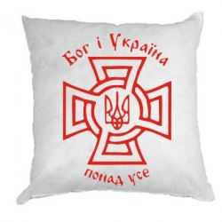 Подушка Бог і Україна понад усе! - FatLine