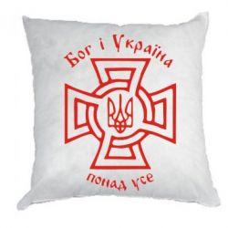 Подушка Бог і Україна понад усе!