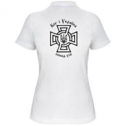 Жіноча футболка поло Бог і Україна понад усе!