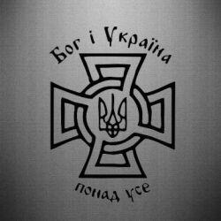 Наклейка Бог і Україна понад усе! - FatLine