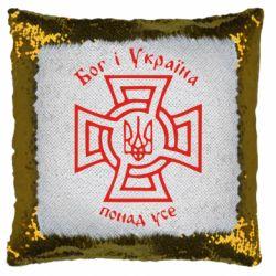 Подушка-хамелеон Бог і Україна понад усе!