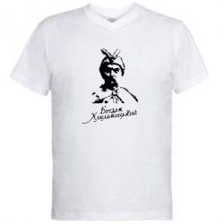 Мужская футболка  с V-образным вырезом Богдан Хмельницький - FatLine
