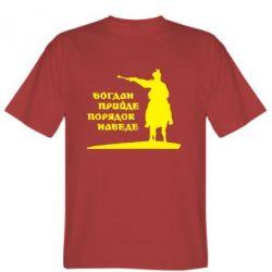 Мужская футболка Богдан прийде - порядок наведе - FatLine